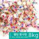 웰빙왕사탕 8kg 종합사탕 대용량사탕 업소용사탕 캔디