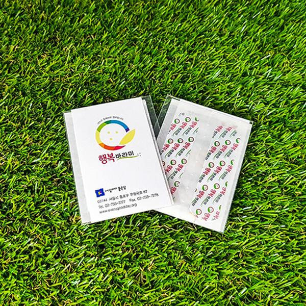 도매 명함형 인쇄 칼라 밴드 제작 판촉물 홍보 208650 상품이미지
