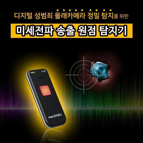 LWR-1000 디지털성범죄 변형카메라전파송출원점탐지기 상품이미지