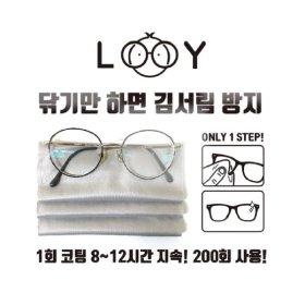 김서림방지 안경클리너 루이 / 안티포그 / 안경닦이