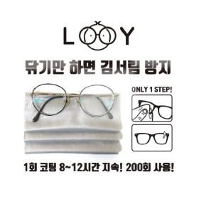 김서림방지 안경클리너 루이 2개 / 성애방지 안티포그