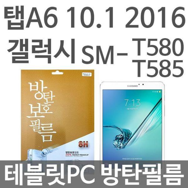 갤럭시탭A6 10.1 2016 with Pen 테블릿PC 액정보호 상품이미지