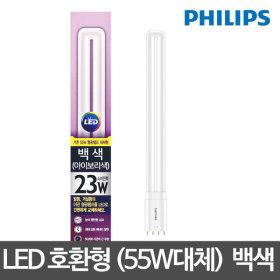 필립스 LED형광등 23W LED전구 LED방등 LED거실등