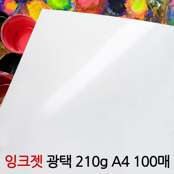 UB포토 사진인화지/인화지 210g A4 100매 광택인화지 상품이미지