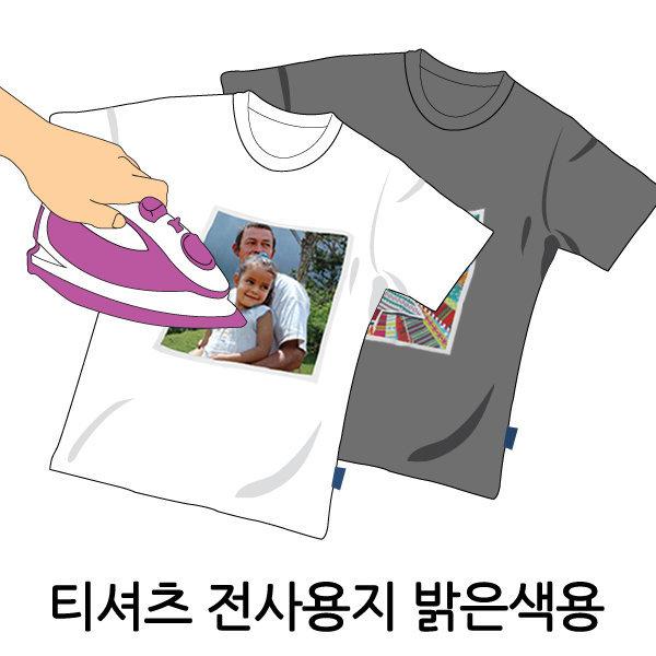 UB포토 전사지 A4 밝은색용 11매 다리미 티셔츠전사지 상품이미지