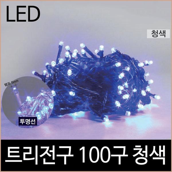 퍼스트 LED 트리전구 100구 무뚜기 청색 검정/투명선 상품이미지