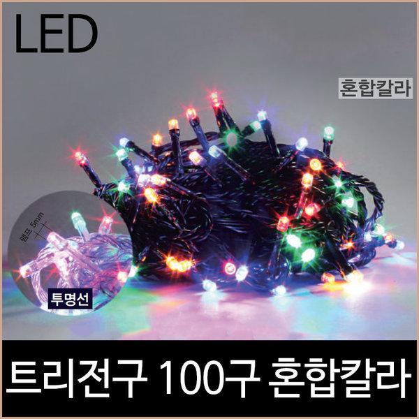 퍼스트 LED 트리전구 100구 무뚜기 혼합 검정/투명선 상품이미지