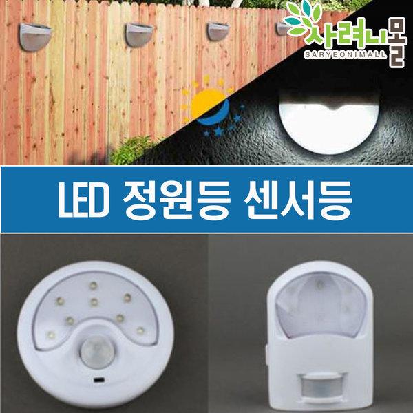 LED 센서등 정원등 까페등 잔디등 태양광 현관 상품이미지