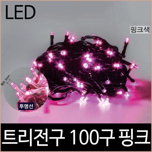 퍼스트 LED 트리전구 100구 무뚜기 핑크 검정/투명선 상품이미지