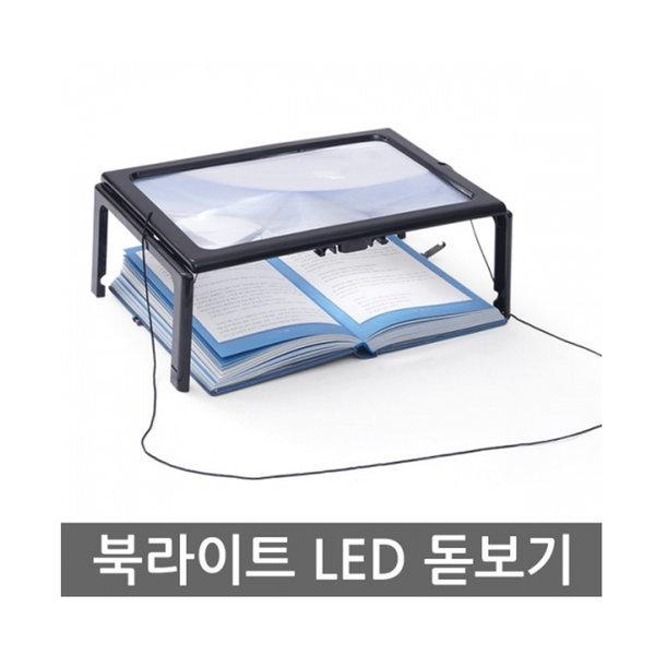 북라이트 LED 돋보기 확대경 독서등 스탠드 상품이미지
