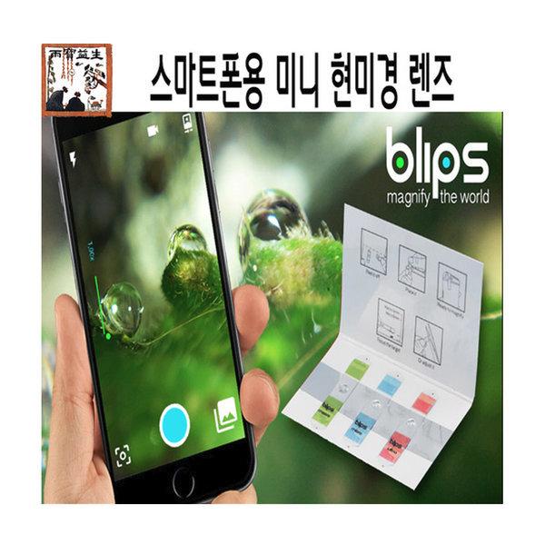 BLIPS 스마트폰용 현미경 렌즈 광학디지털 생물현미경 상품이미지
