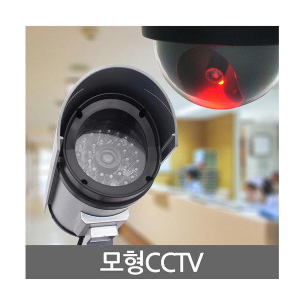 모형 CCTV 가짜 무선 감시 카메라 상품이미지