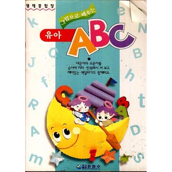 (주)은하수미디어 그림으로 배우는 유아 ABC 상품이미지