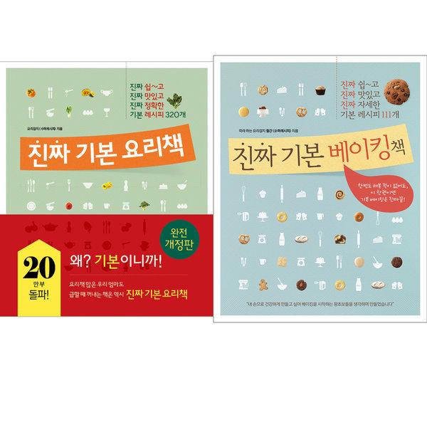 (전2권) 진짜 기본 요리책 (개정판) + 베이킹책 세트 레시피팩토리 상품이미지
