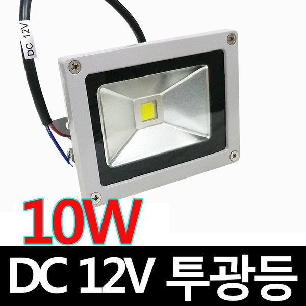 DC12V LED 투광등 간판등 10W 작업등 조명등 차량 선박 상품이미지