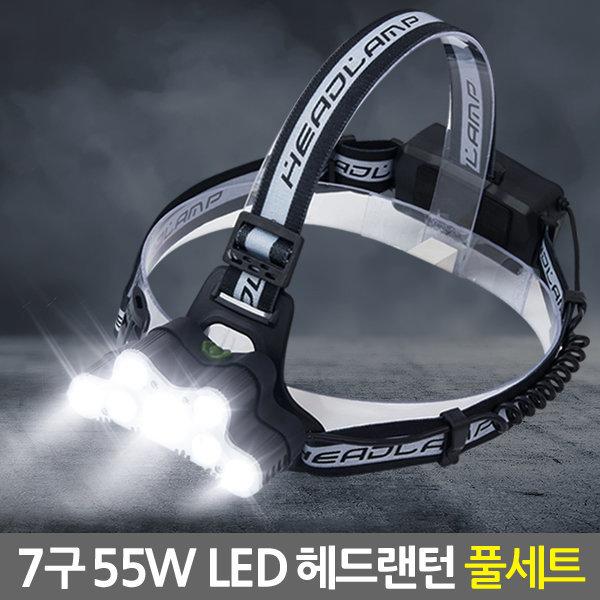 충전식 7구55W LED헤드랜턴 풀세트 손전등 후레쉬렌턴 상품이미지