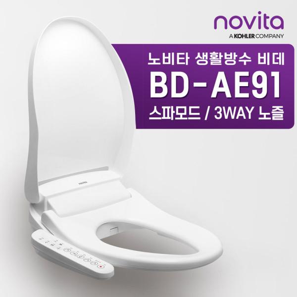 노비타비데 BD-AE91  스파플러스 -직접설치-사은품증정 상품이미지