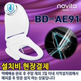노비타비데 BD-AE91  설치비 현장결제-사은품 증정-