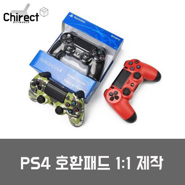 PS4 플스4 PC호환 듀얼쇼크 유선 무선 패드 풀패키지 상품이미지