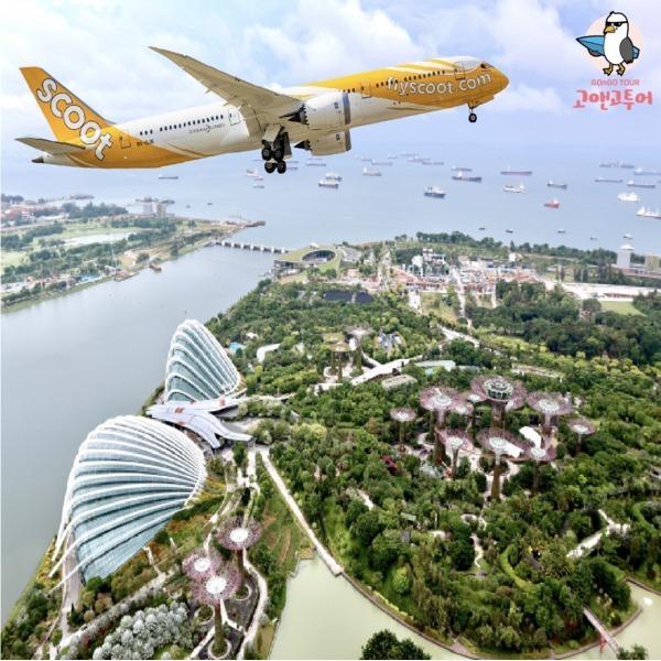 싱가포르 왕복항공권 (3박5일/4박6일) 상품이미지