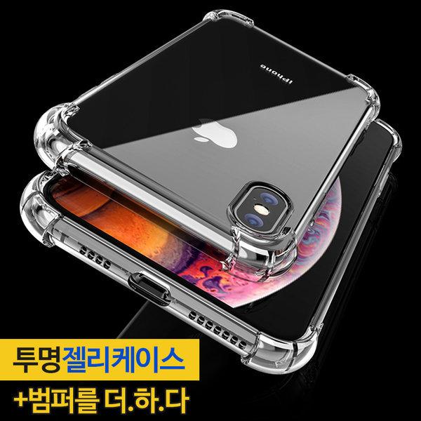 아이폰 XS MAX 실리콘 하드 범퍼 투명 젤리 케이스 상품이미지