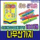 나무산가지(100개) 수세기 계산 숫자놀이 수학준비물