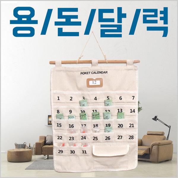 효정무역}{용돈달력}달력/생활비달력/영수증달력/인쇄 상품이미지
