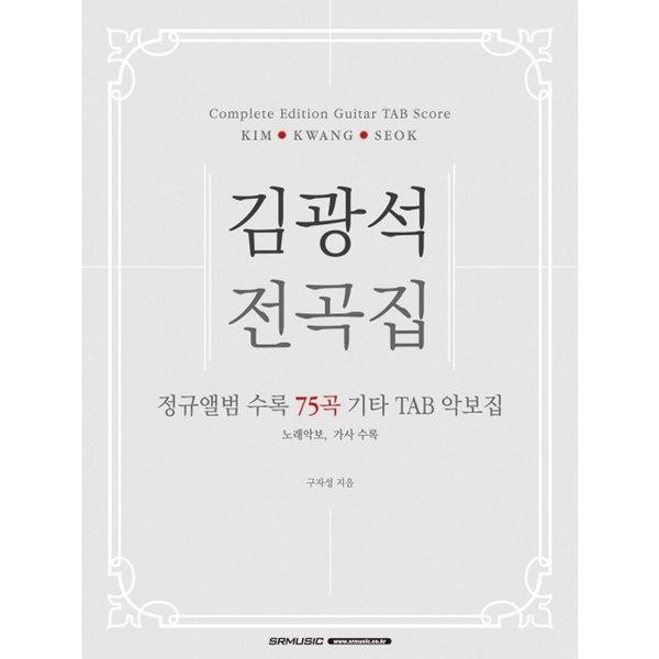 김광석 전곡집 기타악보 통기타 연주곡 75곡 TAB 악보 상품이미지