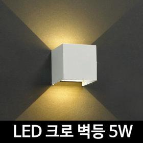 LED 크로 벽등 5W 전구색 화이트 LED벽등 벽부등