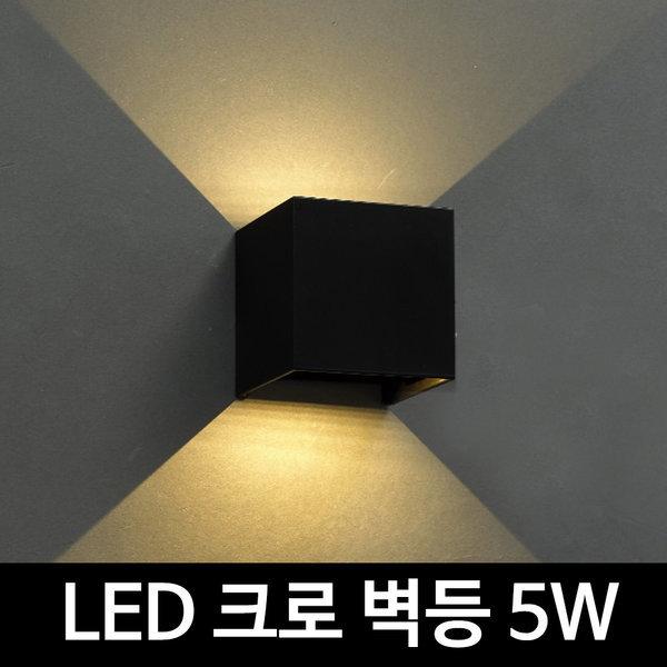 LED 크로 벽등 5W 전구색 블랙 LED벽등 벽부등 상품이미지