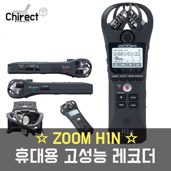 ZOOM H1 H1N ASMR 핸디 보이스 레코더 녹음 유투브 상품이미지