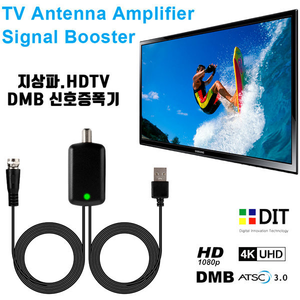 TV방송 신호 증폭기/ HDTV 디지털TV DMB 앰프 부스터 상품이미지