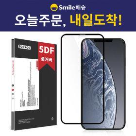 풀커버 아이폰XR 방탄 액정보호 강화유리필름 블랙
