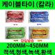 국산/칼라케이블타이/적색/청색/녹색/황색200MM~450MM 상품이미지