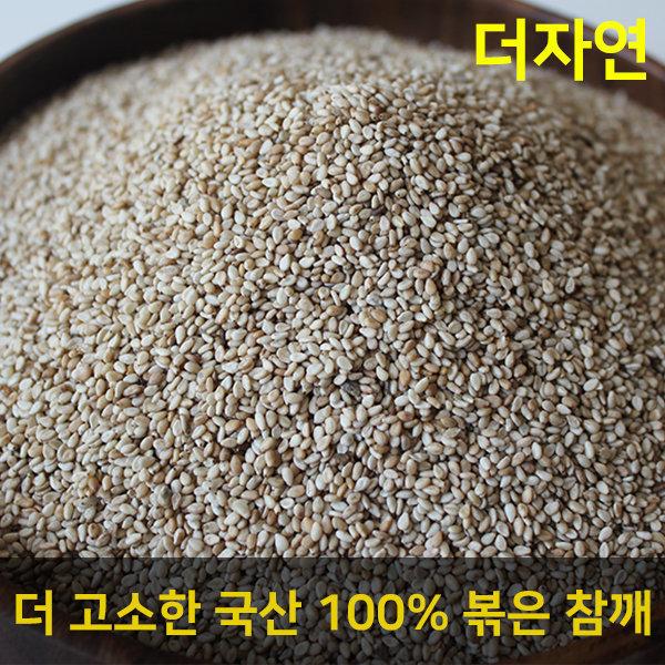 2019년산 무농약 GAP인증 국산 볶은 참깨 500g 상품이미지