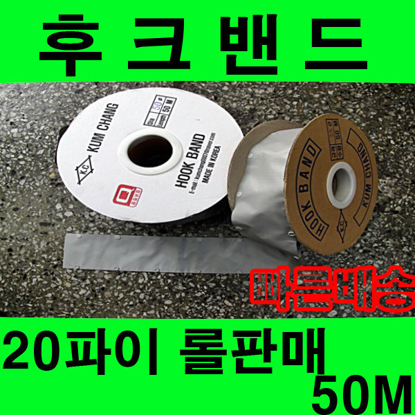 20파이/후크밴드/롤(50미터)/선정리/전선정리케이블 상품이미지