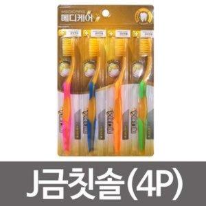 메디케어 J금칫솔(4P) 이중모 미세모 구강 위생 금모 상품이미지