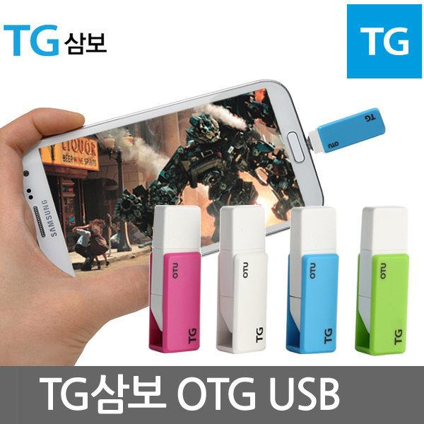 OTG USB메모리 8G/16G/32G 대용량/스마트폰 USB 듀얼 상품이미지