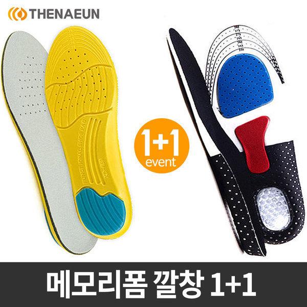(1+1) 기능성 메모리폼 라텍스 쿠션 깔창 신발 운동화 상품이미지