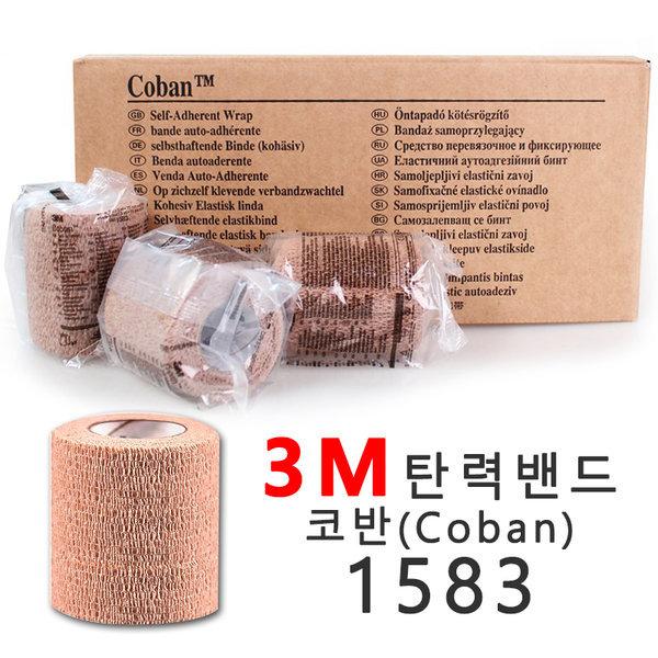 3M 코반 1583 (3인치) -24롤 탄력붕대 압박붕대 상품이미지