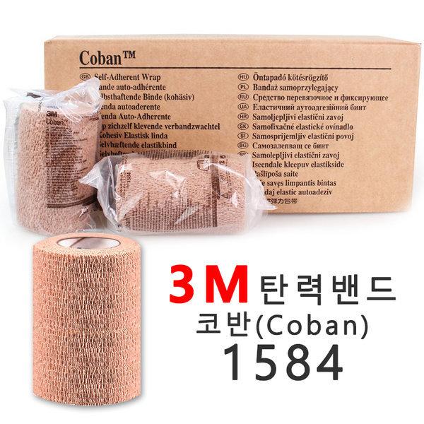 3M 코반 1584 (4인치) -18롤 탄력붕대 압박붕대 상품이미지