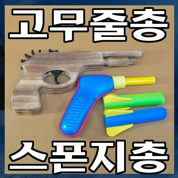 B020/장난감총/스폰지총/고무줄총/펀치총/새총/권총 상품이미지