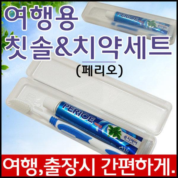 황금알무역{페리오여행용세트}치약/칫솔/여행세트 상품이미지