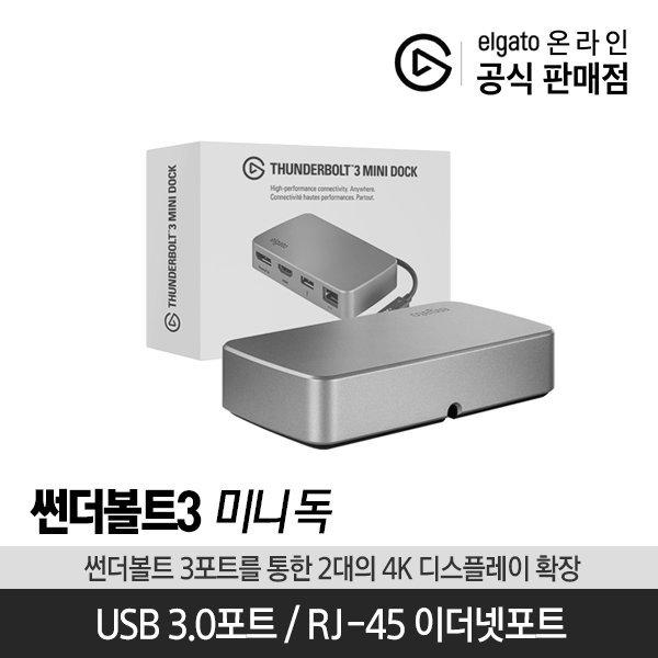 엘가토 썬더볼트3 미니-독 (Dock) 2대의 모니터 확장 상품이미지