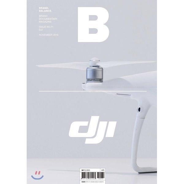 매거진 B (월간) : 11월 국문판  2018년  : No.71 DJI  JOH   Company 편집부 편 상품이미지
