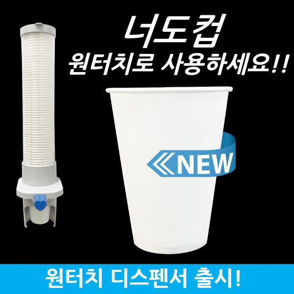 너도컵 2000개/신개념컵형물컵/정수기컵/생수컵/4온스 상품이미지