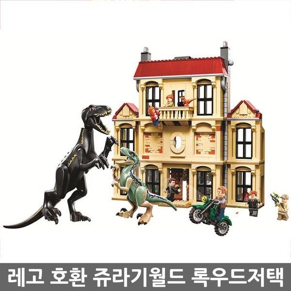 레고 호환 쥬라기월드 공룡 블럭 록우드저택 상품이미지