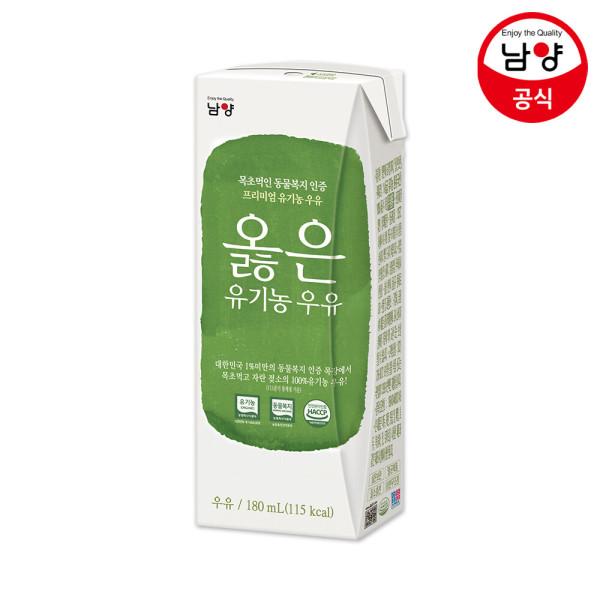 남양 옳은 유기농 우유 180ml 48팩 상품이미지