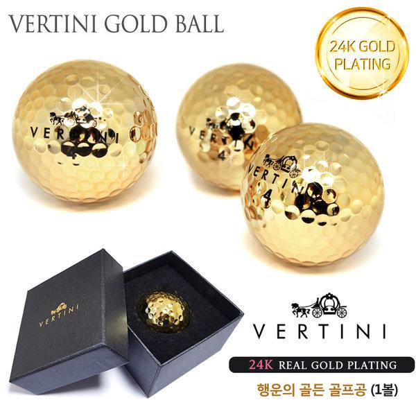 베르티니 24K 골드 플레이팅 행운의 골프공/VIP 선물 상품이미지