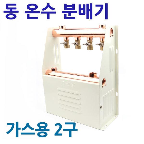 국산 동온수 분배기 가스용 2구 보일러 바닥난방 밸브 상품이미지